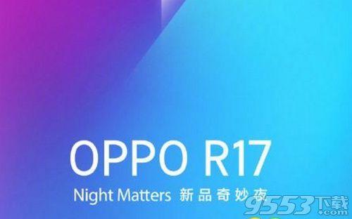 8月23日oppo r17发布会几点开始 oppo r17发布会开始时间