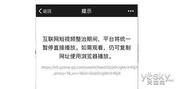 腾讯出手!微信QQ暂停抖音、快手等短视频APP外链直接播放