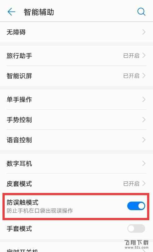 华为p20手机关闭防误触模式方法教程_52z.com