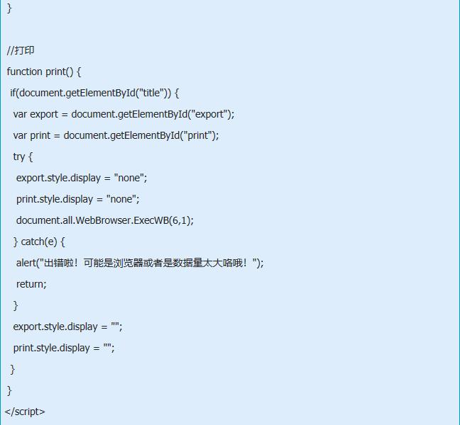 ie浏览器怎么使用js导出网页到excel并打印?解决方法分享