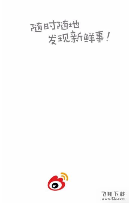 微博怎么设置横竖屏自动切换_微博横竖屏自动切换设置方法教程