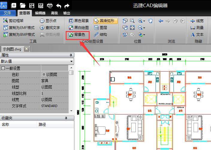 迅捷CAD编辑器修改背景颜色操作步骤