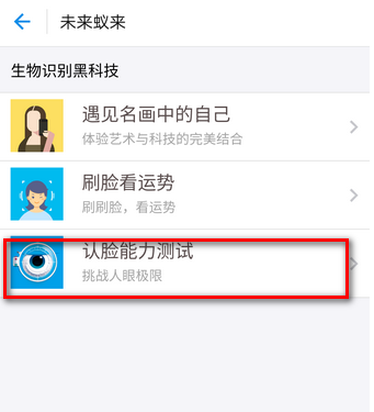支付宝脸盲测试怎么玩?支付宝脸盲测试在哪?