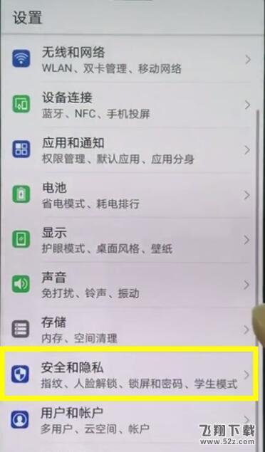 华为mate10手机定位打开方法教程_52z.com
