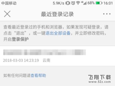 微博怎么看自己的登录记录_微博登录记录查询方法教程