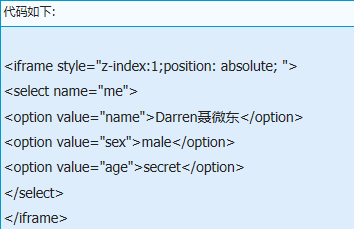 ie下的css层叠z-index是什么原因?解决方法说明