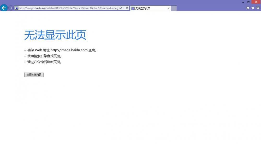 IE10浏览器打不开百度图片是什么原因?不显示搜索图片的解决方法分享