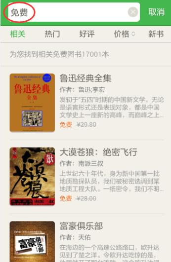 百度阅读中搜索免费书籍的具体操作流程