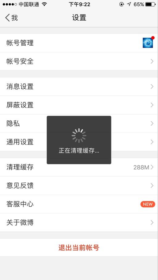 手机微博中一键清除缓存的操作流程