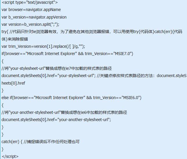 javascript怎么判断ie浏览器6/7版本加载不同样式表的实现代码?判断方法说明
