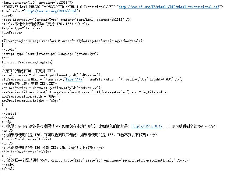 javascript IE7浏览器本地图片怎么预览?预览本地图片的方法介绍