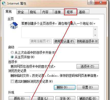 怎么设置ie为默认浏览器?设置ie为默认浏览器的方法分享
