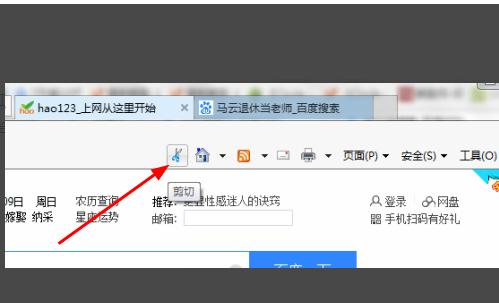 ie浏览器怎么截图?ie浏览器截图方法介绍