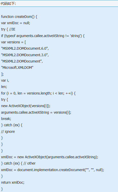 IE下JS怎么读取xml文件示例代码?JS读取xml文件示例代码介绍