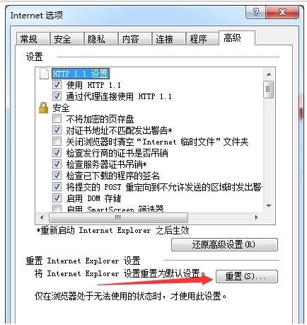 ie浏览器怎么重置?重置ie浏览器的方法介绍