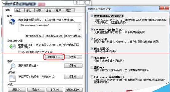 Win7系统打开IE提示堆栈满溢怎么解决?多种解决方案分享