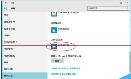 Win10正式版默认浏览器无法修改是什么原因?解决方法分享