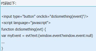 js在IE与firefox的差异是什么?js在IE与firefox的差异集锦分享