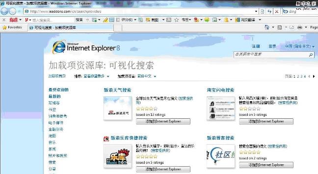 Win7系统怎么更改IE8浏览器搜索提供程序?具体更改方法介绍