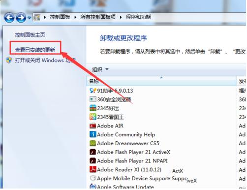 XP系统安装不了ie提示安装了更新的Internet Explorer版本是什么原因?解决办法说明