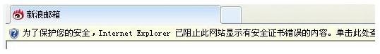 IE提示已阻止此网站显示有安全证书错误的内容怎么解决?解决方法说明