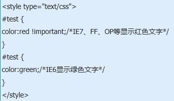 IE6支持!important吗?important解决浏览器兼容性技巧分享
