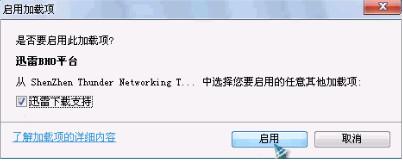 IE8下载文件时无法调用迅雷是什么原因?IE8浏览器无法用迅雷下载问题的解决办法分享