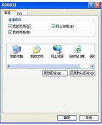 电脑桌面项目不显示IE(Internet Explorer)是什么原因?解决方法说明