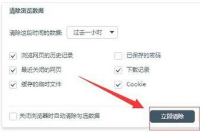 百度浏览器怎么清楚浏览痕迹?清除百度浏览痕迹流程一览