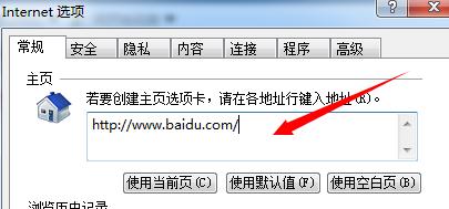 如何设置IE浏览器主页?设置IE浏览器主页设置方法介绍