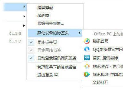 QQ浏览器怎么使用云标签?云标签使用方法一览