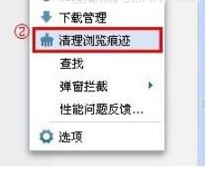 QQ浏览器怎么清除缓存?QQ浏览器清除缓存图文教程