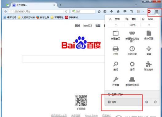 火狐浏览器怎么添加工具 火狐浏览器添加工具方法详解