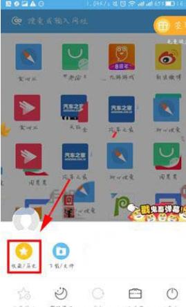 UC浏览器怎么新建收藏文件夹 手机UC收藏文件夹新建方法详解