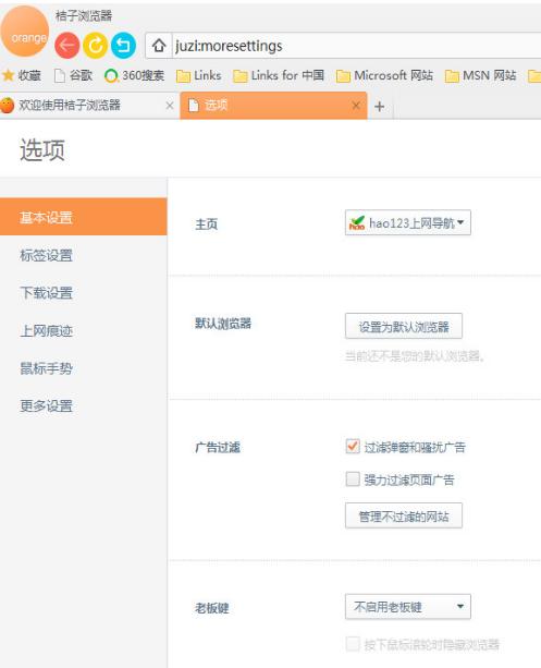桔子浏览器电脑版如何过滤广告 拦截和屏蔽网页广告方法详解