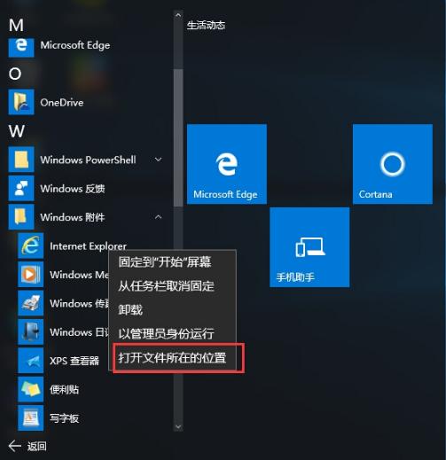Win10怎么打开ie浏览器?打开ie浏览器的步骤一览