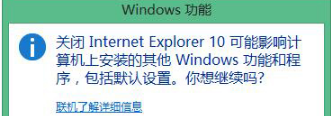Win8怎么重装IE浏览器?Win8重装IE浏览器的方法介绍