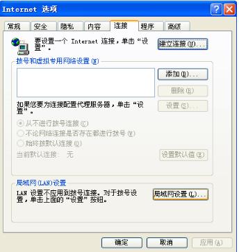 IE浏览器代理服务器怎么设置?设置IE浏览器代理服务器的方法说明