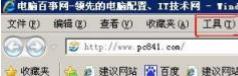 IE浏览器怎么锁定主页?IE浏览器锁定主页的方法介绍
