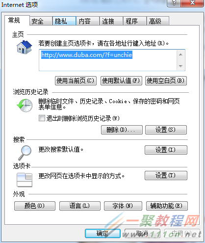 Win7系统IE浏览器突然打不开网页怎么解决?解决网页打不开的方法说明