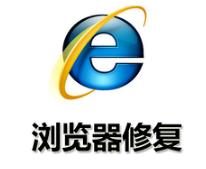 IE浏览器无法打开网页是什么原因?解决无法打开网页的方法讲解