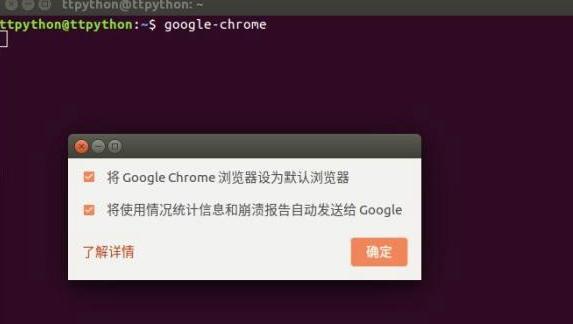ubuntu系统怎么安装谷歌浏览器下载 安装谷歌浏览器下载方法介绍