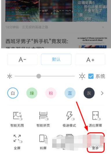 UC浏览器怎么关闭通知栏工具 通知栏工具关闭方法分享