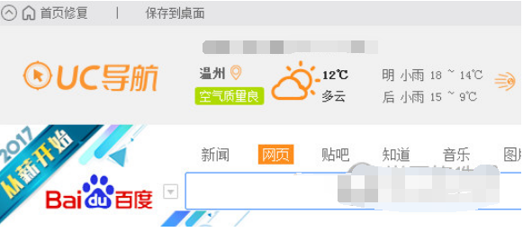UC浏览器如何修改首页天气显示的城市?修改首页天气显示的城市方法分享