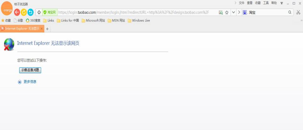 桔子浏览器电脑版为什么打不开淘宝网页?淘宝网页打不开解决方法一览