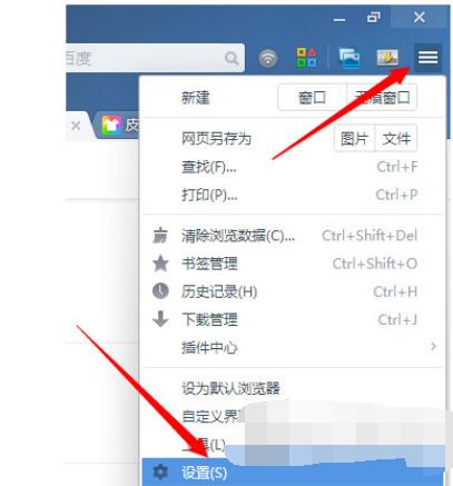 UC浏览器电脑版如何设置字体大小 字体大小设置方法详解