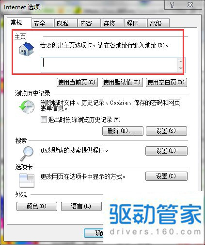 Win7如何锁定IE主页?锁定IE浏览器主页方法讲解