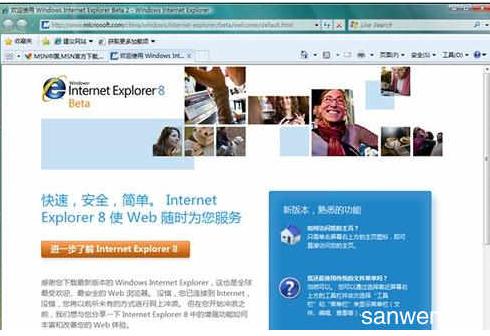 如何升级IE浏览器?升级IE浏览器的方法说明