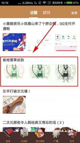 在网易漫画APP中怎么收藏文章?收藏文章的操作步骤一览