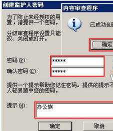 WinXP系统怎么给IE浏览器添加密码锁?给IE浏览器添加密码锁的方法分享